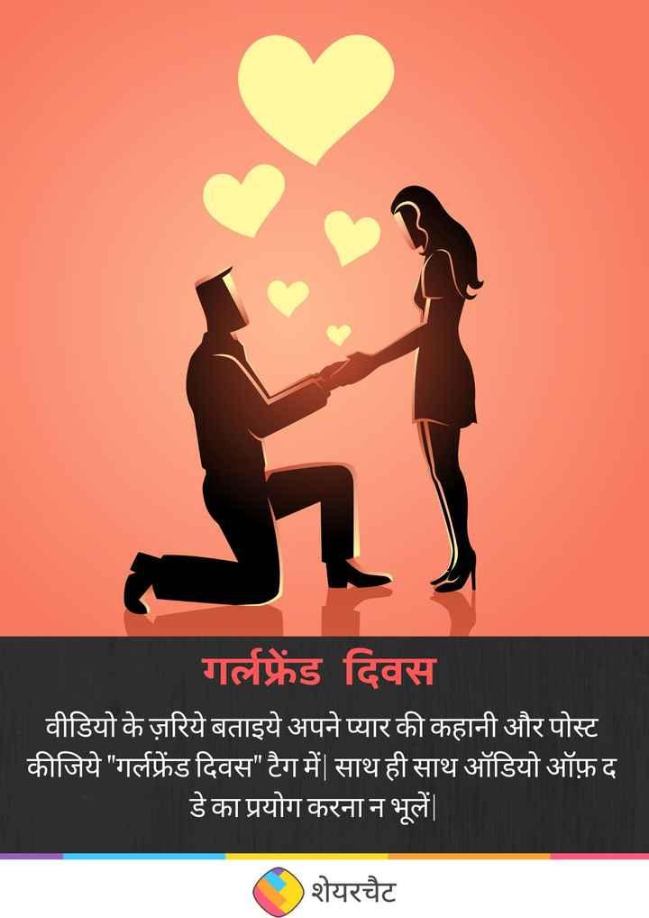 💑 गर्लफ्रेंड दिवस - गर्लफ्रेंड दिवस वीडियो के ज़रिये बताइये अपने प्यार की कहानी और पोस्ट कीजिये गर्लफ्रेंड दिवस टैग में साथ ही साथ ऑडियो ऑफ़ द डे का प्रयोग करना न भूलें शेयरचैट - ShareChat
