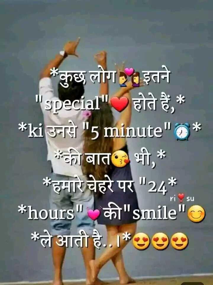 💑 गर्लफ्रेंड दिवस - * कुछ लोग इतने special होते हैं , * * ki उनसे 5 minute . * की बात भी , * _ * हमारे चेहरे पर 24 * _ _ _ * hours की smile s * ले आती है . . * 900 su - ShareChat