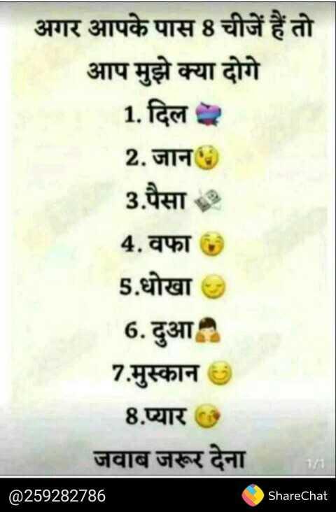 👧 गर्लफ्रेंड से प्यार - अगर आपके पास 8 चीजें हैं तो आप मुझे क्या दोगे 1 . दिल 2 . जान 3 . पैसा 4 . वफा 5 . धोखा 6 . दुआ , 7 . मुस्कान 8 . प्यार जवाब जरूर देना ShareChat @ 259282786 - ShareChat