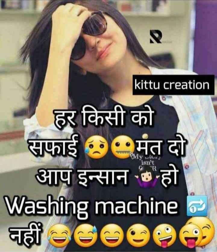 😎गर्ल्स एटीट्यूड शायरी वीडियो - kittu creation D sni हर किसी को सफाई मत दो आप इन्सान हो Washing machine नहीं Seeeee - ShareChat
