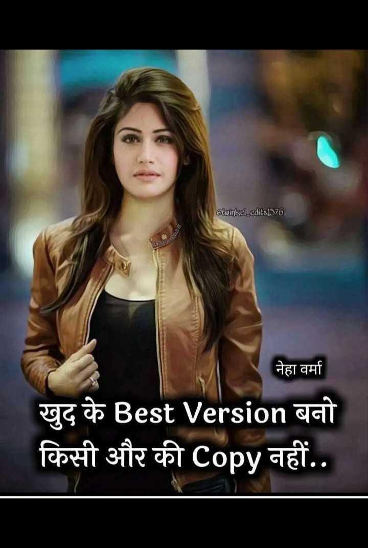 😎गर्ल्स एटीट्यूड शायरी वीडियो - Gewinkel edits1576 नेहा वर्मा खुद के Best Version बनो किसी और की copy नहीं . . - ShareChat