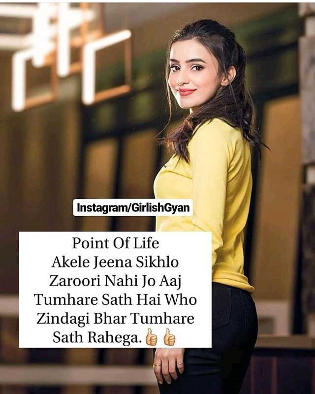 😎गर्ल्स एटीट्यूड शायरी वीडियो - Instagram / Girlish Gyan Point Of Life Akele Jeena Sikhlo Zaroori Nahi Jo Aaj Tumhare Sath Hai Who Zindagi Bhar Tumhare Sath Rahega . See - ShareChat