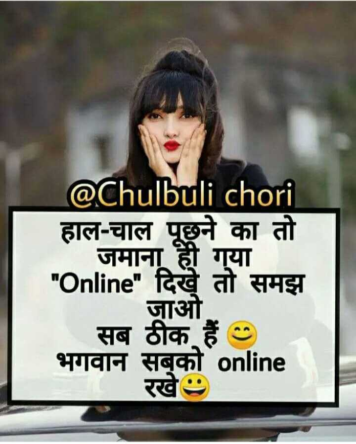 😎गर्ल्स एटीट्यूड शायरी वीडियो - @ Chulbuli chori हाल - चाल पूछने का तो जमाना ही गया Online दिखे तो समझ जाओ सब ठीक हैं ७ भगवान सबको online रखे - ShareChat