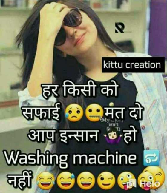 😎गर्ल्स एटीट्यूड शायरी वीडियो - kittu creation हर किसी को सफाई मत दो आप इन्सान हो Washing machine नहीं Seeeo - ShareChat