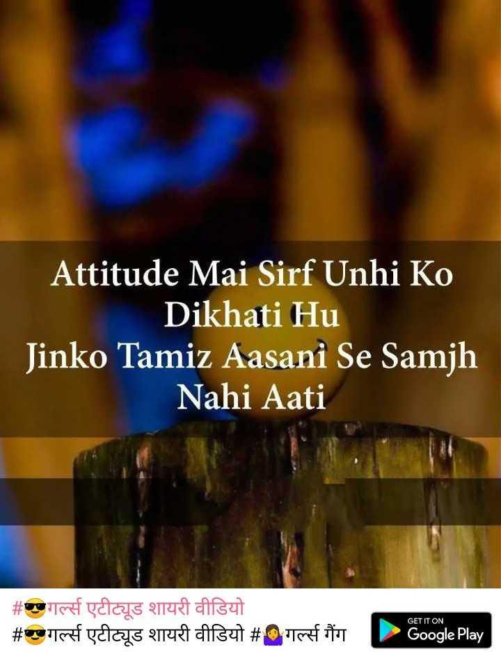 😎गर्ल्स एटीट्यूड शायरी वीडियो - Attitude Mai Sirf Unhi Ko Dikhati Hu Jinko Tamiz Aasani Se Samjh Nahi Aati # गर्ल्स एटीट्यूड शायरी वीडियो # गर्ल्स एटीट्यूड शायरी वीडियो # 0 गर्ल्स गैंग GET IT ON DGooglePlay - ShareChat