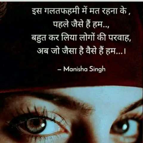 😎गर्ल्स एटीट्यूड शायरी वीडियो - इस गलतफहमी में मत रहना के , पहले जैसे हैं हम . . , बहुत कर लिया लोगों की परवाह , अब जो जैसा है वैसे हैं हम . . . । - Manisha Singh - ShareChat