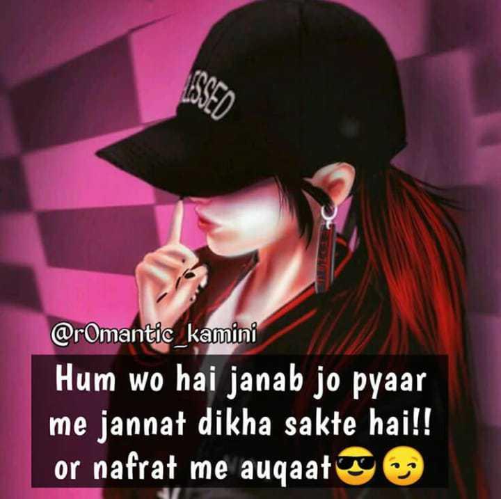 😎गर्ल्स एटीट्यूड शायरी वीडियो - @ romantic _ kamini Hum wo hai janab jo pyaar me jannat dikha sakte hai ! ! or nafrat me auqaat - ShareChat