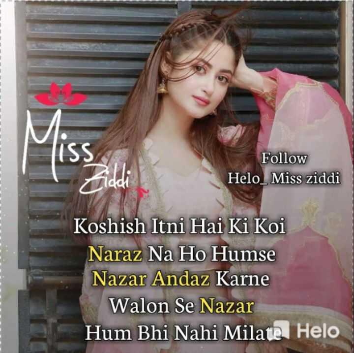😎गर्ल्स एटीट्यूड शायरी - Miss Follow _ Miss ziddi ciddi Koshish Itni Hai Ki Koi Naraz Na Ho Humse Nazar Andaz Karne Walon Se Nazar Hum Bhi Nahi Milate - ShareChat