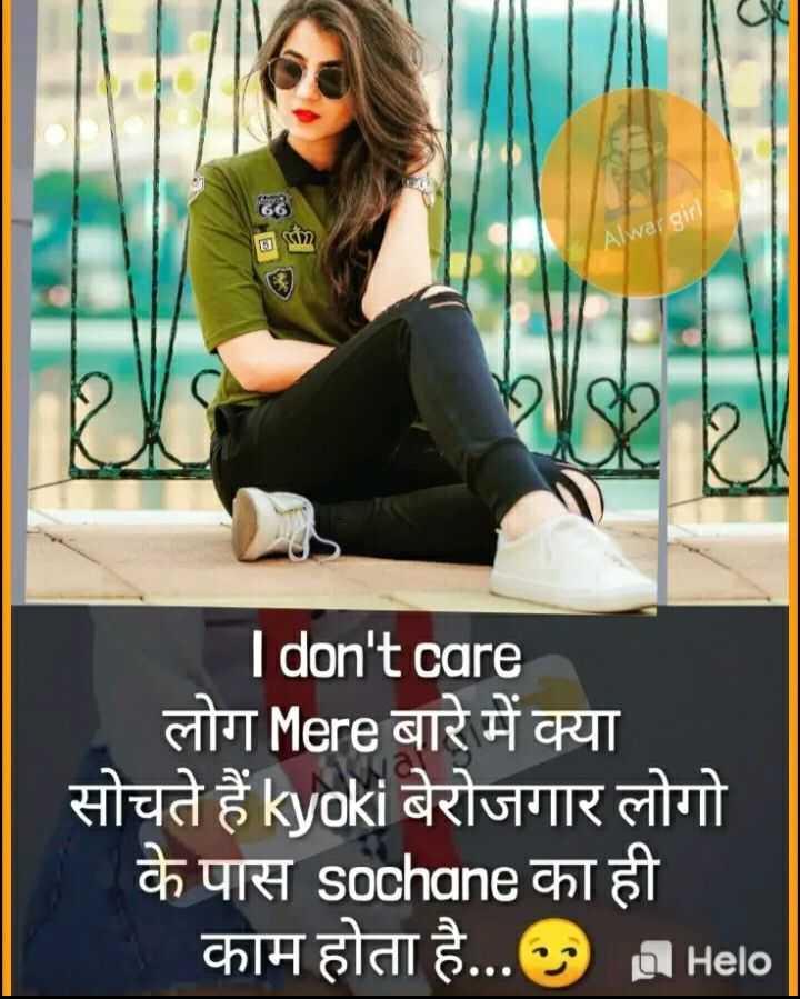 😎गर्ल्स एटीट्यूड शायरी - Alwar girl I don ' t care लोग Mere बारे में क्या सोचते हैं kyoki बेरोजगार लोगो के पास sochane का ही काम होता है . . . DHelo | - ShareChat