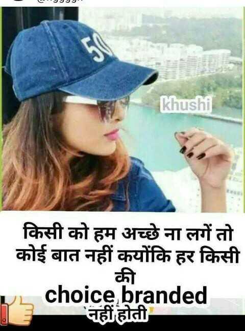 😎गर्ल्स एटीट्यूड शायरी - 03933 khushi किसी को हम अच्छे ना लगे तो कोई बात नहीं कयोंकि हर किसी की choice branded नहीं होती - ShareChat