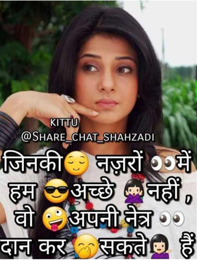 😎गर्ल्स एटीट्यूड शायरी - KITTU @ SHARE _ CHAT _ SHAHZADI जिनकी नज़रों में हम अच्छे नहीं वो अपनी नेत्र दान कर सकते हैं - ShareChat
