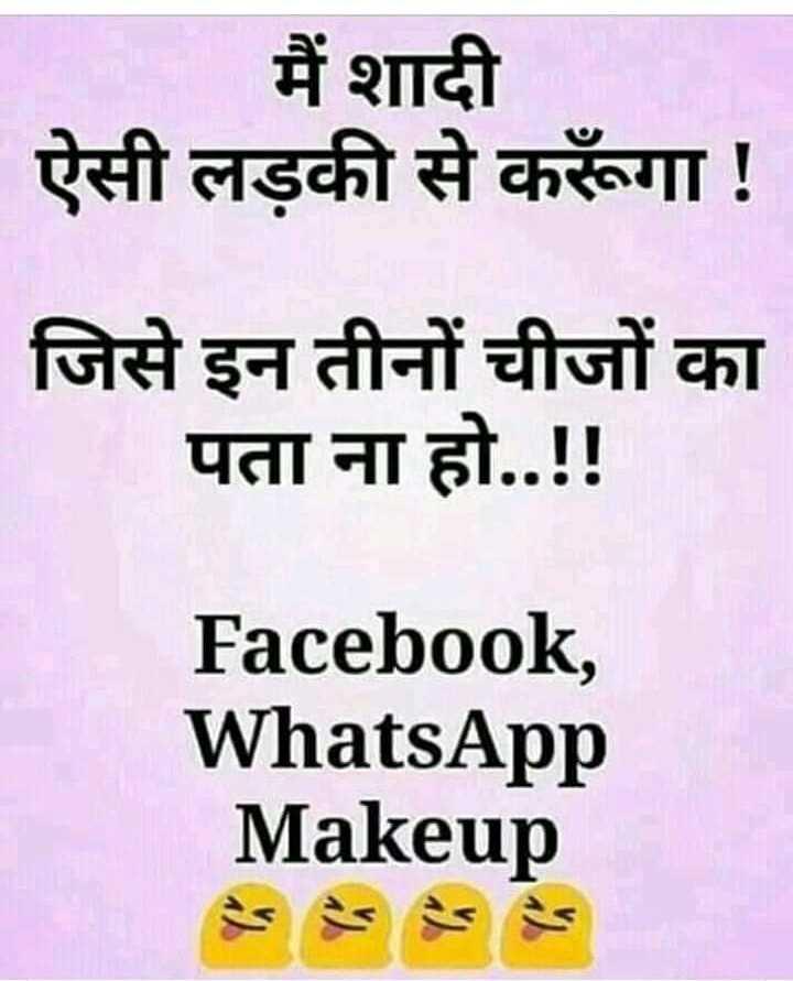 गर्ल्स ओन्ली टैलेंट - मैं शादी ऐसी लड़की से करूंगा ! जिसे इन तीनों चीजों का पता ना हो . . ! ! Facebook , WhatsApp Makeup - ShareChat