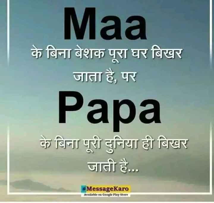 💄 गर्ल्स कोर्नर - | Maa के बिना बेशक पूरा घर बिखर जाता है , पर Papa के बिना पूरी दुनिया ही बिखर जाती है . . . * MessageKaro Available on Google Play Store - ShareChat