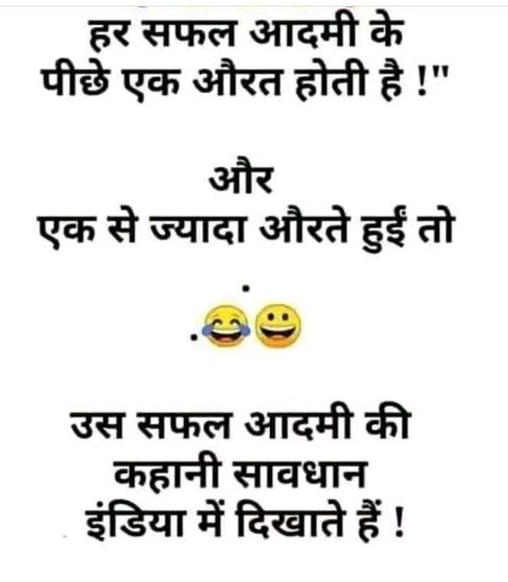 गलत टैग में पोस्ट मत करों - | हर सफल आदमी के पीछे एक औरत होती है ! और एक से ज्यादा औरते हुईं तो उस सफल आदमी की कहानी सावधान इंडिया में दिखाते हैं ! - ShareChat