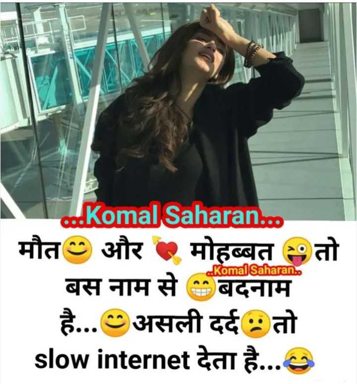 गलर्स गैंग 🤷♀👒😎 - तो Komal Saharan . . Komal Saharan . . . | मौत और • मोहब्बत बस नाम से बदनाम है . . . असली दर्द तो _ slow internet देता है . . . - ShareChat