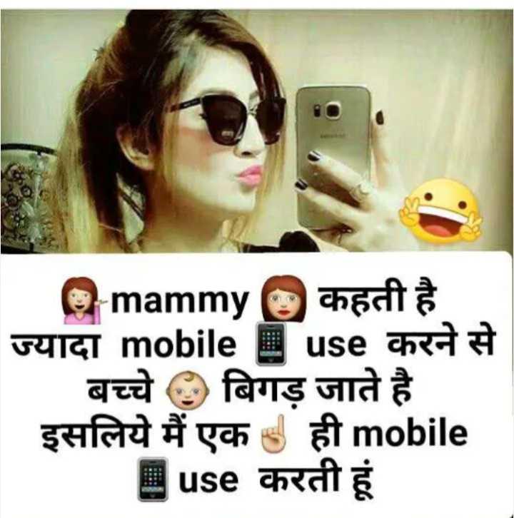 गलर्स गैंग 🤷♀👒😎 - | Omammy @ कहती है ज्यादा mobile use करने से बच्चे © बिगड़ जाते है इसलिये मैं एक ही mobile use करती हूं - ShareChat