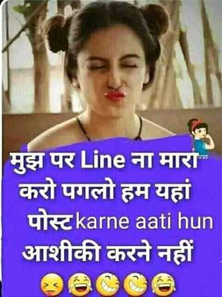 गलर्स गैंग 🤷♀👒😎 - मुझ पर Line ना मारा करो पगलो हम यहां पोस्टkarne aati hun आशीकी करने नहीं - ShareChat