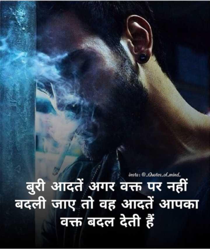 🏏 गली क्रिकेट - insta : @ _ Quotes _ of _ mind . बुरी आदतें अगर वक्त पर नहीं बदली जाए तो वह आदतें आपका वक्त बदल देती हैं - ShareChat