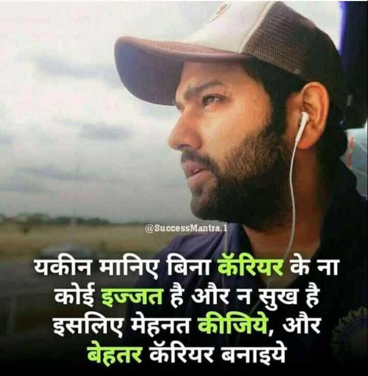 🏏 गली क्रिकेट - @ SuccessMantra . 1 यकीन मानिए बिना कॅरियर के ना कोई इज्जत है और न सुख है इसलिए मेहनत कीजिये , और बेहतर कॅरियर बनाइये - ShareChat