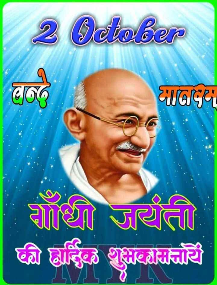 🙏 गाँधी जयंती - 2 October वन्द मातम गाथा जयंती की हार्दिक शुभकामनाएँ - ShareChat
