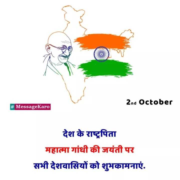 🙏 गाँधी जयंती - 2nd October # MessageKaro देश के राष्ट्रपिता महात्मा गांधी की जयंती पर सभी देशवासियों को शुभकामनाएं . - ShareChat