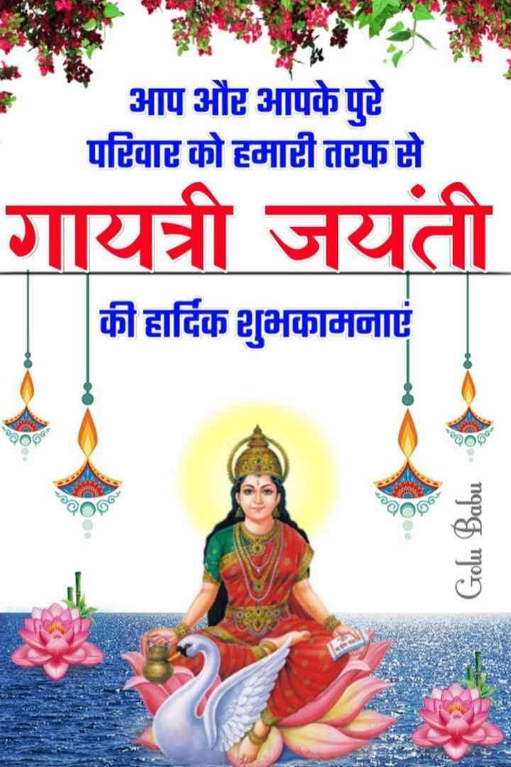 🙏 गायत्री जयंती - आप और आपके पड़े परिवार को हमाची तरफ से गायत्री जयंती की हार्दिक शुभकामनाएं Golu Babu Se - ShareChat