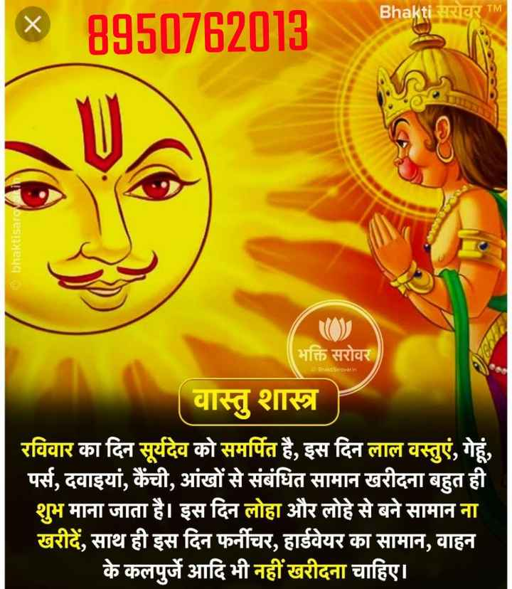 🙏 गीता जयंती - Bhakti सरोवर TM 38950762013 bhaktisarovati भक्ति सरोवर ODhakalSnrover . in वास्तु शास्त्र रविवार का दिन सूर्यदेव को समर्पित है , इस दिन लाल वस्तुएं , गेहूं , पर्स , दवाइयां , कैंची , आंखों से संबंधित सामान खरीदना बहुत ही शुभ माना जाता है । इस दिन लोहा और लोहे से बने सामान ना खरीदें , साथ ही इस दिन फर्नीचर , हार्डवेयर का सामान , वाहन के कलपुर्जे आदि भी नहीं खरीदना चाहिए । - ShareChat