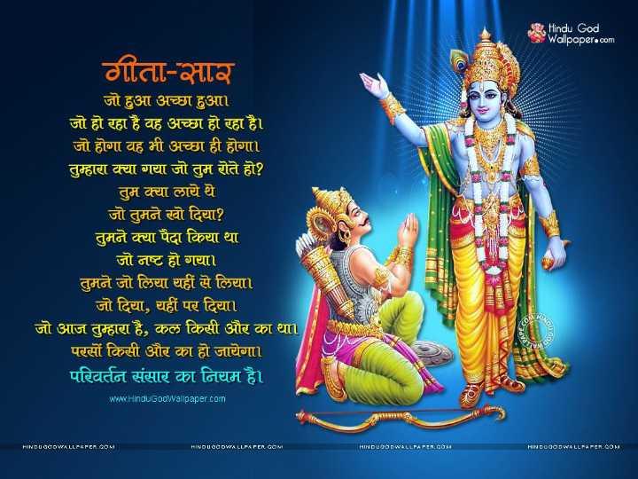 🙏 गीता जयंती - Hindu God Wallpaper . com गीता - सार जो हुआ अच्छा हुआ । जो हो रहा है वह अच्छा हो रहा है । जो होगा वह भी अच्छा ही होगा । तुम्हारा क्या गया जो तुम रोते हो ? तुम क्या लाये थे जो तुमने खो दिया ? तुमने क्या पैदा किया था जो नष्ट हो गया । तुमने जो लिया यहीं से लिया । जो दिया , यहीं पर दिया । जो आज तुम्हारा है , कल किसी और का था । परसों किसी और का हो जायेगा । परिवर्तन संसार का नियम है । www . Hindu Godwallpaper . com NSURAL APE . COM COUC W - ShareChat
