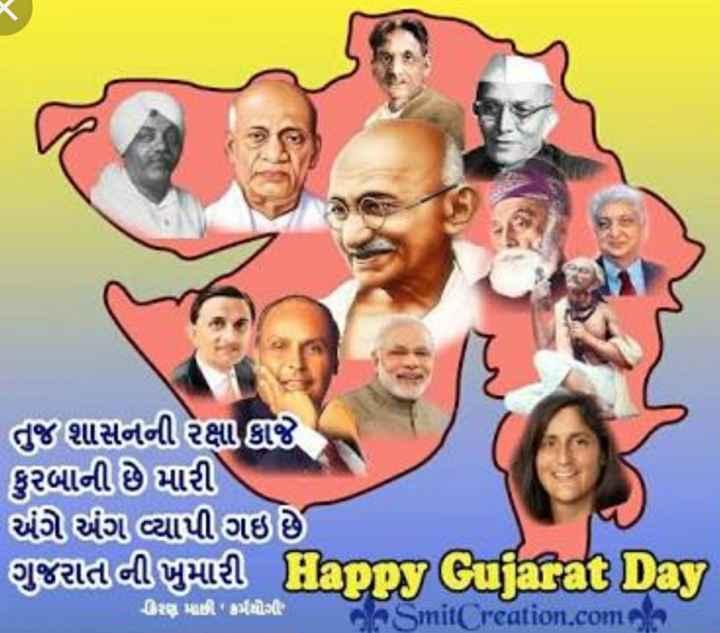 🎉 गुजरात स्थापना दिवस - તુજ શાસનની રક્ષા કાજે કુરબાની છે મારી અંગે અંગ વ્યાપી ગઇ છે Jezia a yual Happy Gujarat Day કિરણ પાછી કર્મયોગી કKimitCreation . colls : - ShareChat