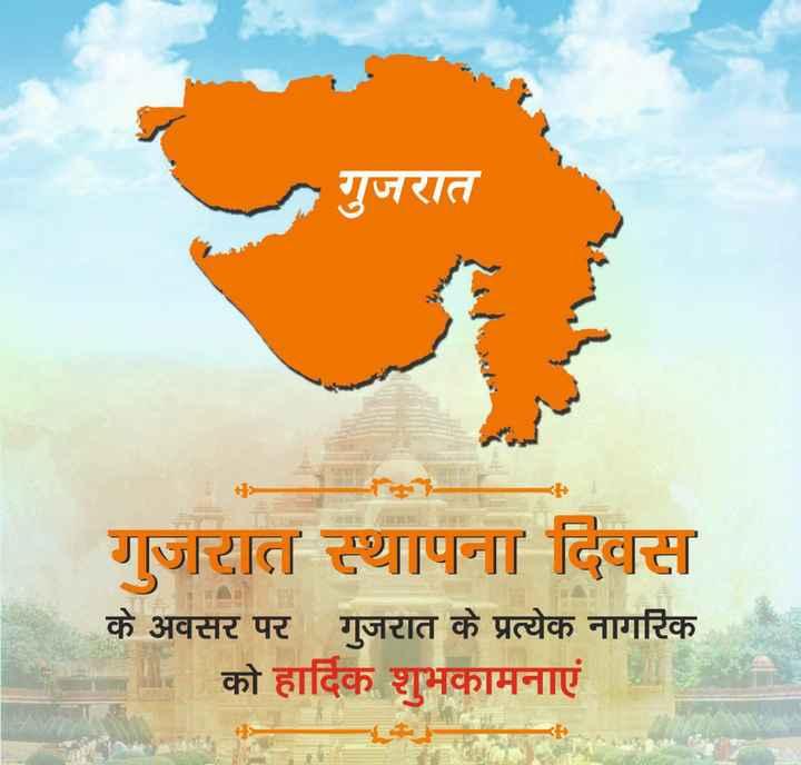 🎉 गुजरात स्थापना दिवस - गुजरात गुजारात स्थापना दिवस के अवसर पर गुजरात के प्रत्येक नागरिक को हार्दिक शुभकामनाएं - ShareChat