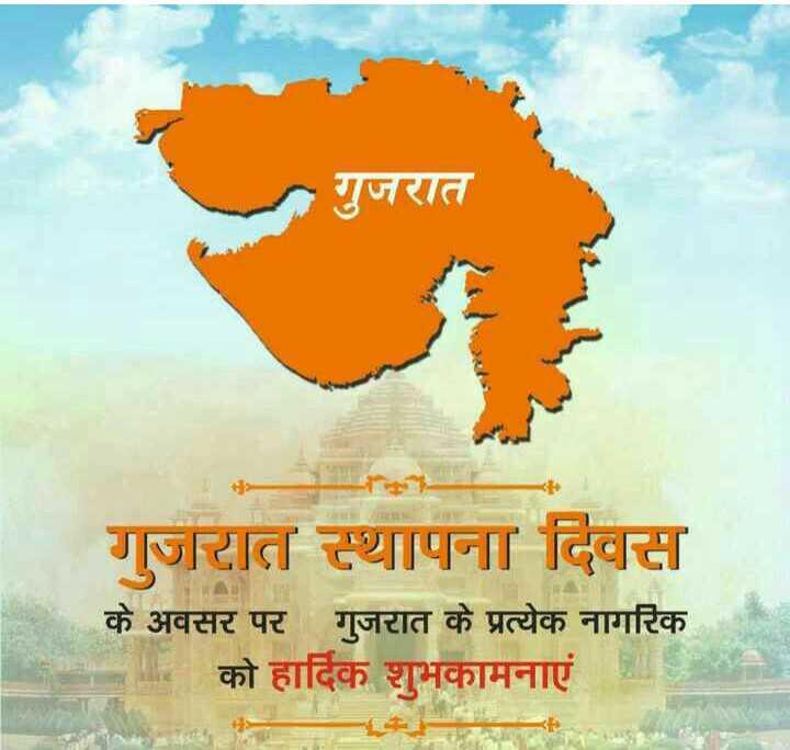 🎉 गुजरात स्थापना दिवस - गुजरात गुजरात थापना दिवस के अवसर पर गुजरात के प्रत्येक नागरिक को हार्दिक शुभकामनाएं - ShareChat