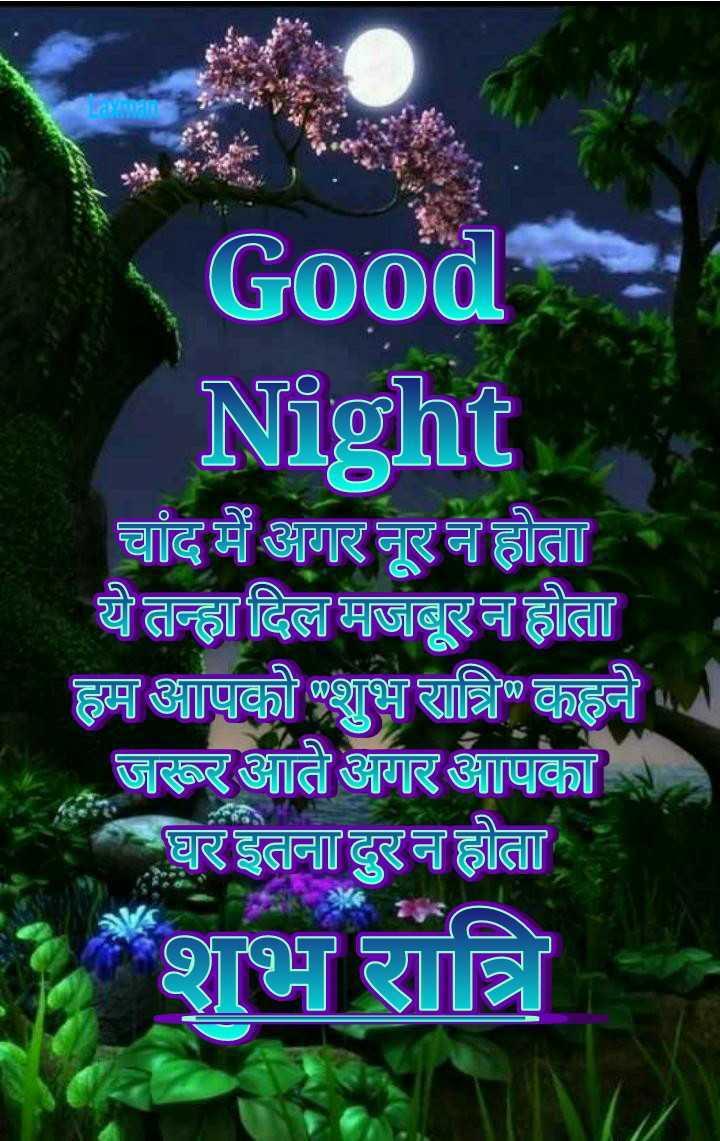 🌙 गुड नाईट वीडियो - Good Night चांद में अगर दूर न होता ये तन्हा दिल मजबूर न होता हमा आपको शुभ रात्रि कहने । जरूर आते अगर आपका । पर इतना दुरन होता शभ रात्रि - ShareChat