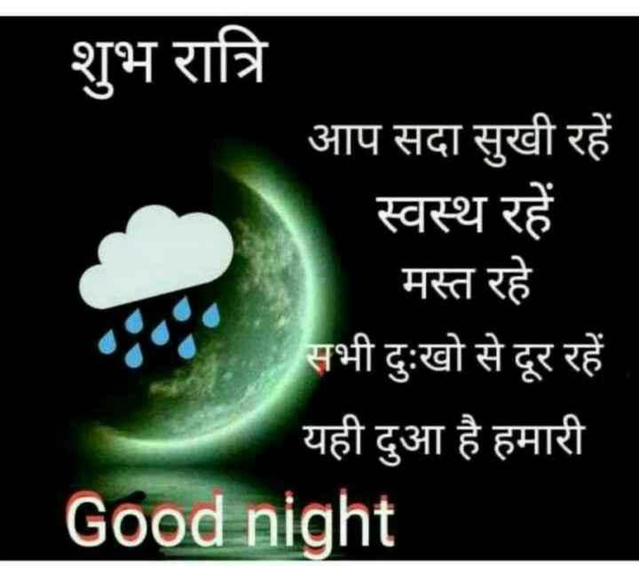 🌙 गुड नाईट वीडियो - शुभ रात्रि आप सदा सुखी रहें स्वस्थ रहें मस्त रहे सभी दुःखो से दूर रहें यही दुआ है हमारी Good night - ShareChat