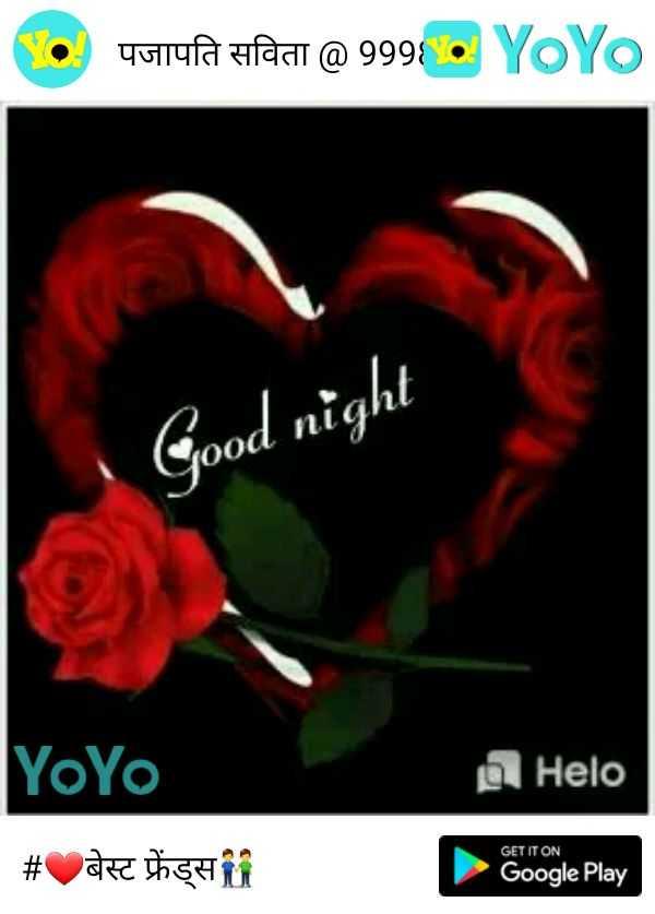 🌙 गुड नाईट वीडियो - 414a afaa @ 9998 . Yo Yo Good night 100a 1 YoYo # ae safi GET IT ON Google Play - ShareChat