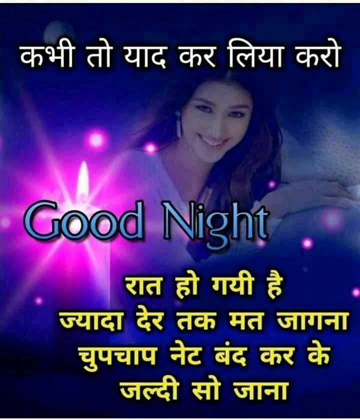 #👍गुड #🌙नाईट - कभी तो याद कर लिया करो Good Night रात हो गयी है ज्यादा देर तक मत जागना चुपचाप नेट बंद कर के जल्दी सो जाना - ShareChat