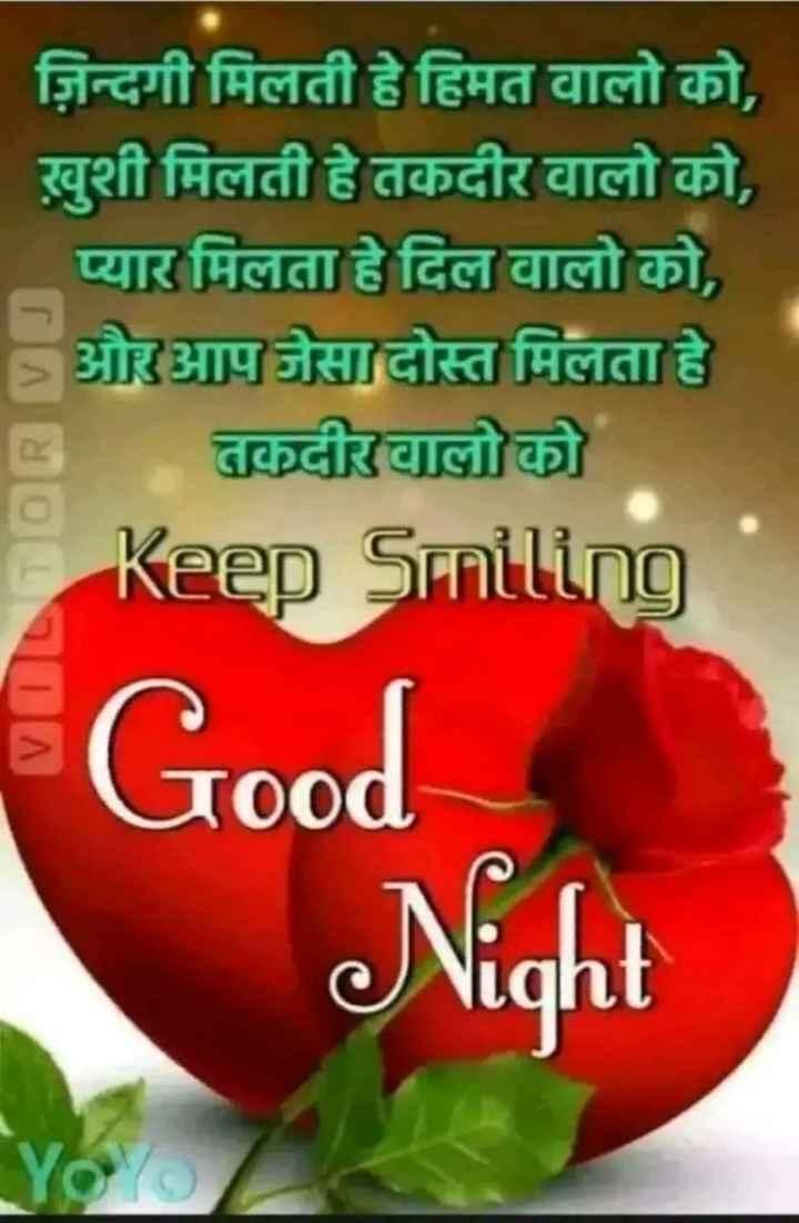 🌙 गुड नाईट - GOODU ज़िन्दगी मिलती हे हिमत वालो को , खुशी मिलती हे तकदीर वालो को , प्यार मिलता हे दिल वालो को , और आपजेसा दोस्त मिलता हे - तकदीर वालो को Keep Smiling Tood Good Night - ShareChat