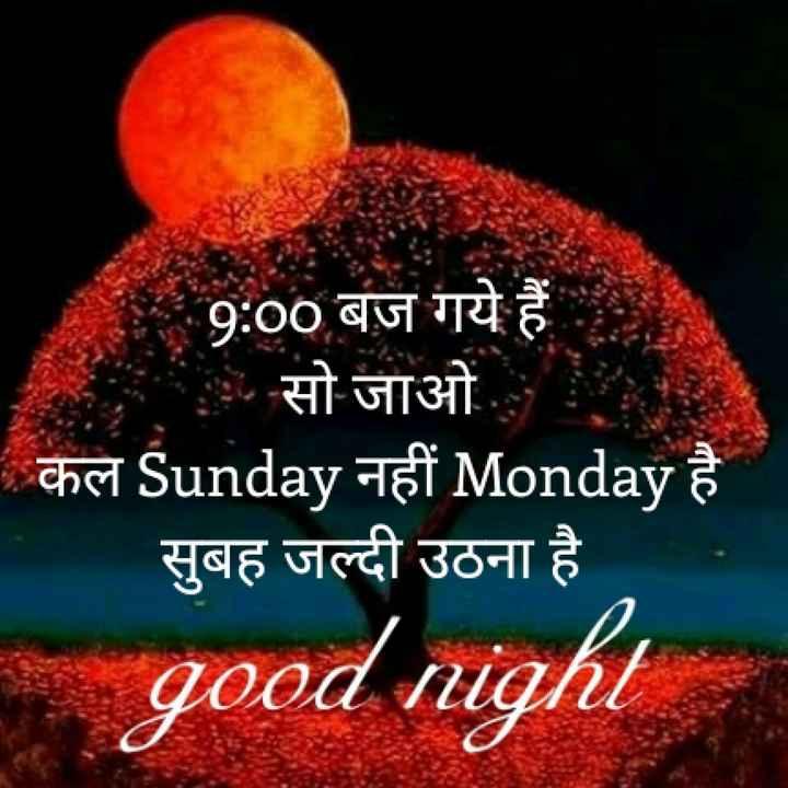 🌙 गुड नाईट - 9 : 00 बज गये हैं र सो जाओ कल Sunday नहीं Monday है सुबह जल्दी उठना है good night - ShareChat