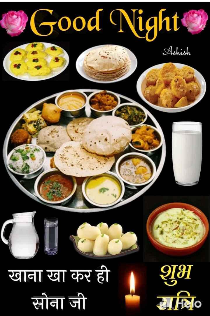 🌙 गुड नाईट - Good Night Ashish खाना खा कर ही सोना जी शुभ सचि० - ShareChat