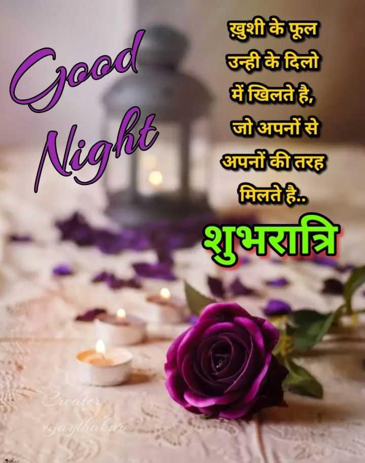 🌙 गुड नाईट - Crace Night खुशी के फूल उन्ही के दिलो में खिलते है , जो अपनों से अपनों की तरह मिलते है . . शुभरात्रि Create ncjarthakur - ShareChat