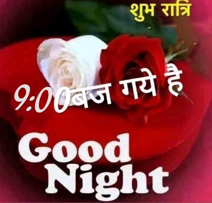🌙 गुड नाईट - शुभ रात्रि 9 : 00बज गये है Good Night - ShareChat