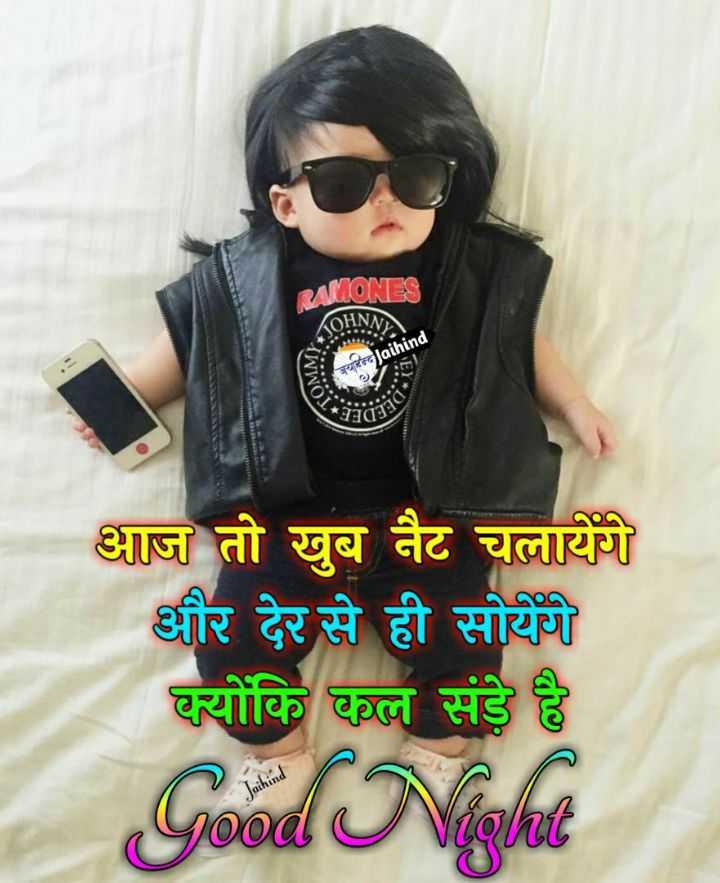 🌙 गुड नाईट - KOHNN जयहिन्द Jaihind 3093 आज तो खुब चैट चलायेंगे और देर से ही सोयेंगे क्योंकि कल संड़े है Jaihind Good Vight - ShareChat