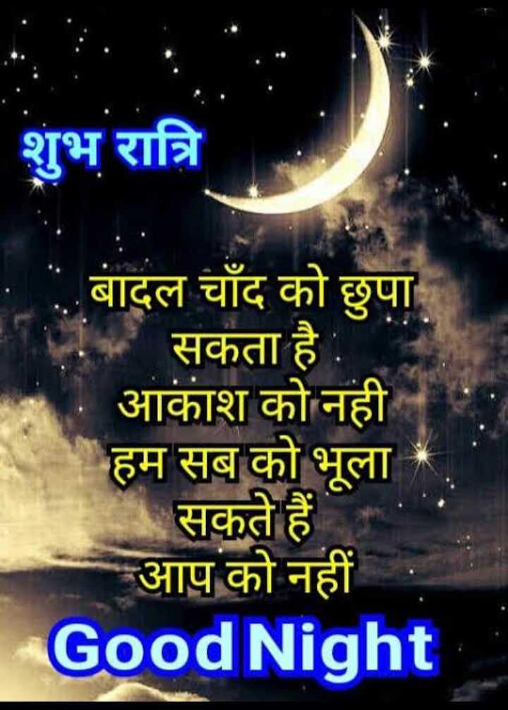 🌙 गुड नाईट - शुभ रात्रि बादल चाँद को छुपा सकता है . आकाश को नही हम सब को भूला सकते हैं आप को नहीं Good Night - ShareChat
