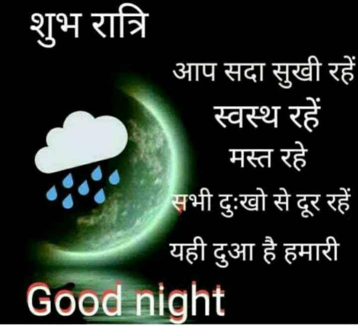 🌙 गुड नाईट - शुभ रात्रि आप सदा सुखी रहें स्वस्थ रहें मस्त रहे सभी दुःखो से दूर रहें यही दुआ है हमारी Good night - ShareChat