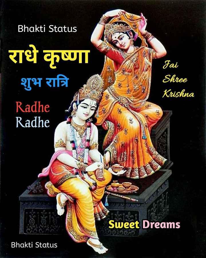 🌙 गुड नाईट - Bhakti Status राधे कृष्णा शुभ रात्रि fai Shree Krishna Radhe Radhe पान MUN PEDIA Sweet Dreams Bhakti Status - ShareChat