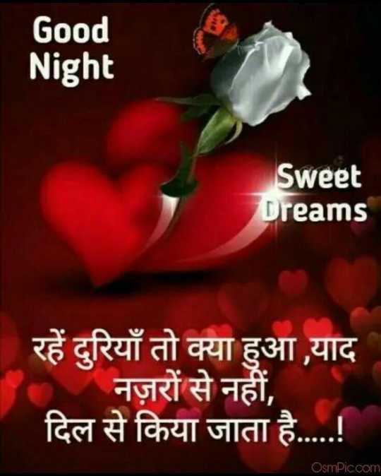 🌙 गुड नाईट - Good Night Sweet Dreams रहें दुरियाँ तो क्या हुआ , याद नज़रों से नहीं , दिल से किया जाता है . . . . ! Osmpic . com - ShareChat