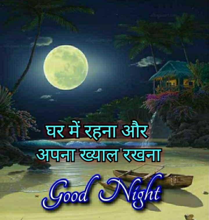 🌙 गुड नाईट - घर में रहना और अपना ख्याल रखना Good Night - ShareChat