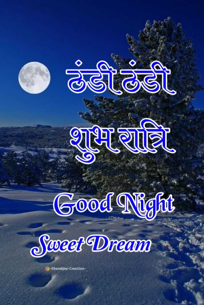 🌙 गुड नाईट - ठंडी ठंडी शाम रात्रि Good Night Sweet Dream O - Shambhu - Creation - ShareChat