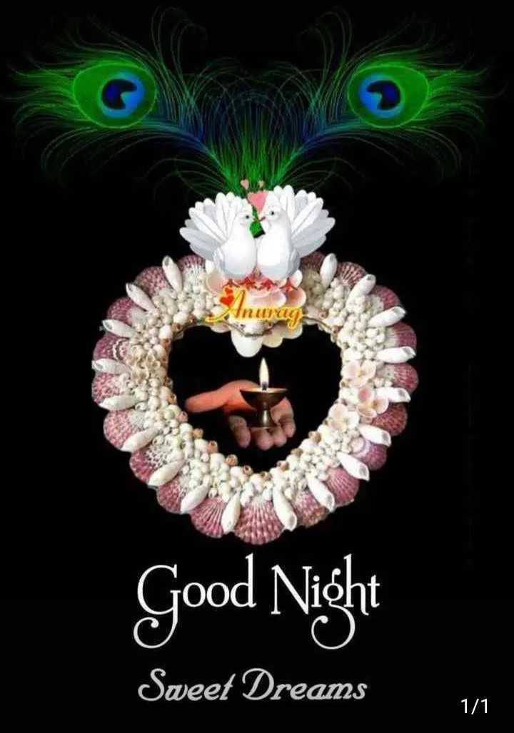 🌙 गुड नाईट - Inum Good Night Sweet Dreams 1 / 1 - ShareChat