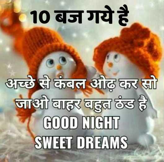 🌙 गुड नाईट - 10 बज गये है अच्छे से कंबल ओढ़ कर सो जाओ बाहर बहुत ठंड है GOOD NIGHT SWEET DREAMS - ShareChat