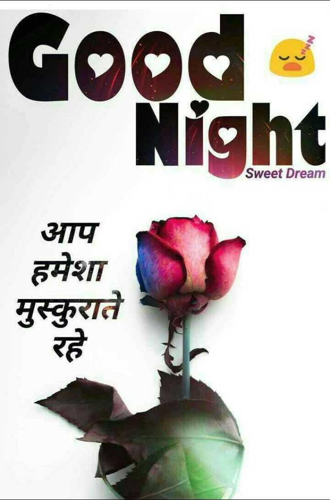 🌙 गुड नाईट - Good Night Sweet Dream आप हमेशा मुस्कुराते - ShareChat
